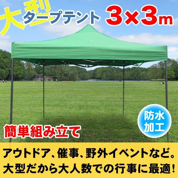 【新商品】タープテント3X3m S-3X3