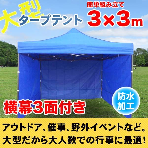 【新商品】タープテント3X3m 3面横幕付S-3X3C