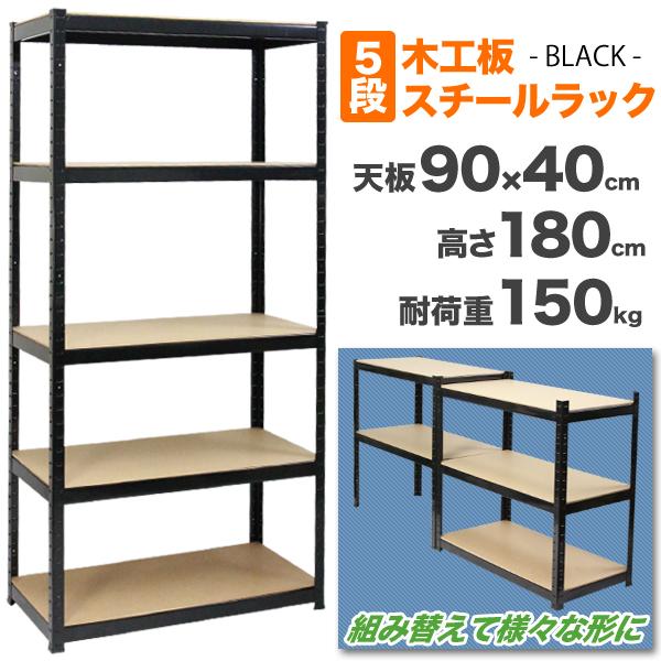 【新商品】5段ラック KTC018