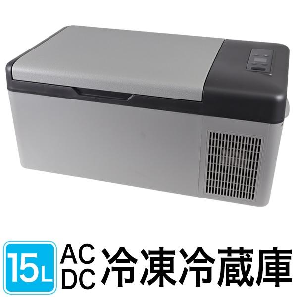 【新商品】コンパクトでパワフル!ポータブル冷凍冷蔵庫15L-C15