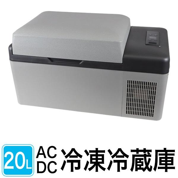 【新商品】コンパクトでパワフル!ポータブル冷凍冷蔵庫20L-C20