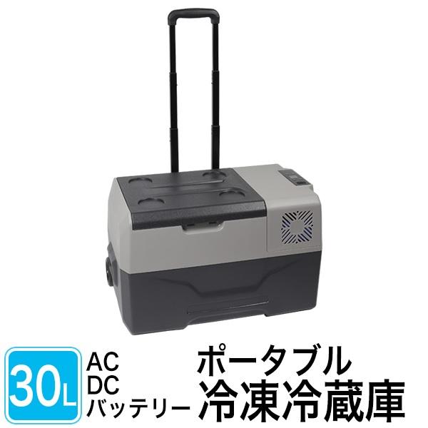 【新商品】コンパクトでパワフル!ポータブル冷凍冷蔵庫30L-CP30-S