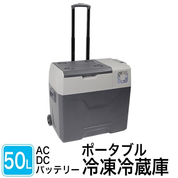 【新商品】コンパクトでパワフル!ポータブル冷凍冷蔵庫50L-CP50-S