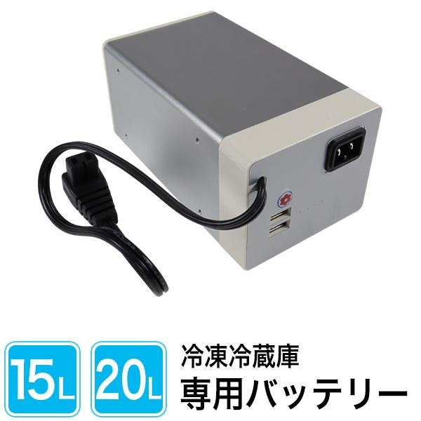 【新商品】コンパクトでパワフル!ポータブル冷凍冷蔵庫15L・20L用充電池-CB15