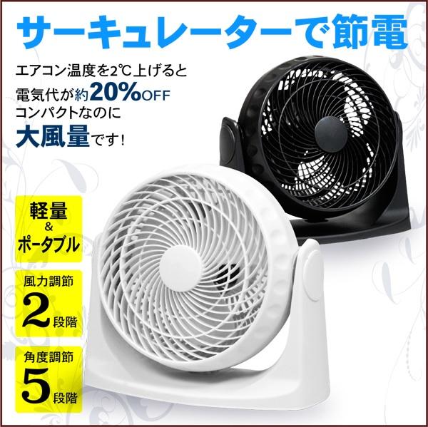 【新商品】「サーキュレーター【白】/【黒】」型番:KYT20-A
