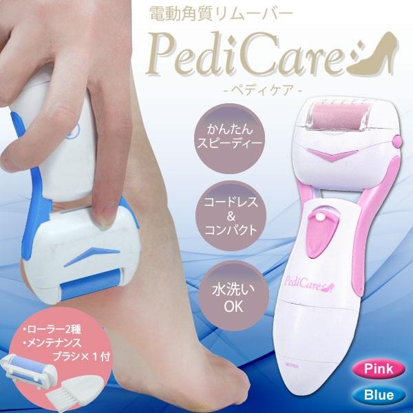 【新商品】「電動角質リムーバーPediCare【桃】/【青】」型番:BCM-1304