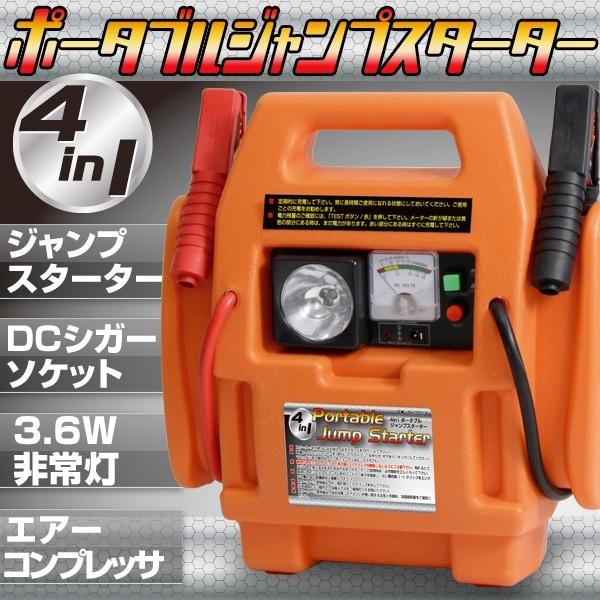 【新商品】「4in1ポータブルジャンプスターター」型番:SH-303-1
