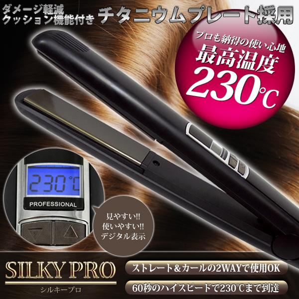 【新商品】「ヘアアイロン/SILKY PRO」型番:DG040P-1