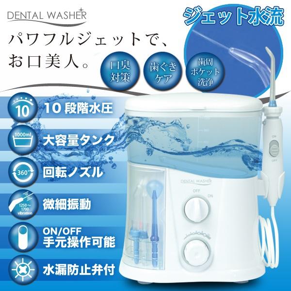 【新商品】口内クリーナー DENTAL WASHER【白】型番:FC188-WH
