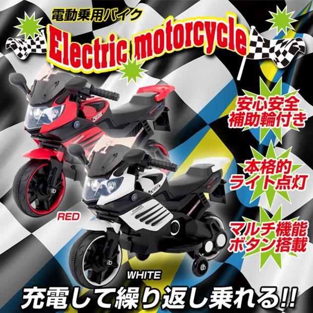 【新商品】電動乗用バイク061型番:CBK-061