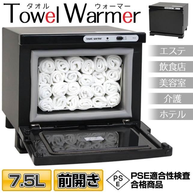 【新商品】「タオルウォーマー7.5L」型番:TH-8