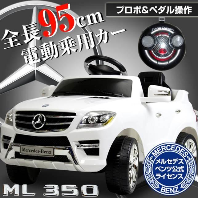 【新商品】「'電動乗用ベンツML350」型番:QX7996A