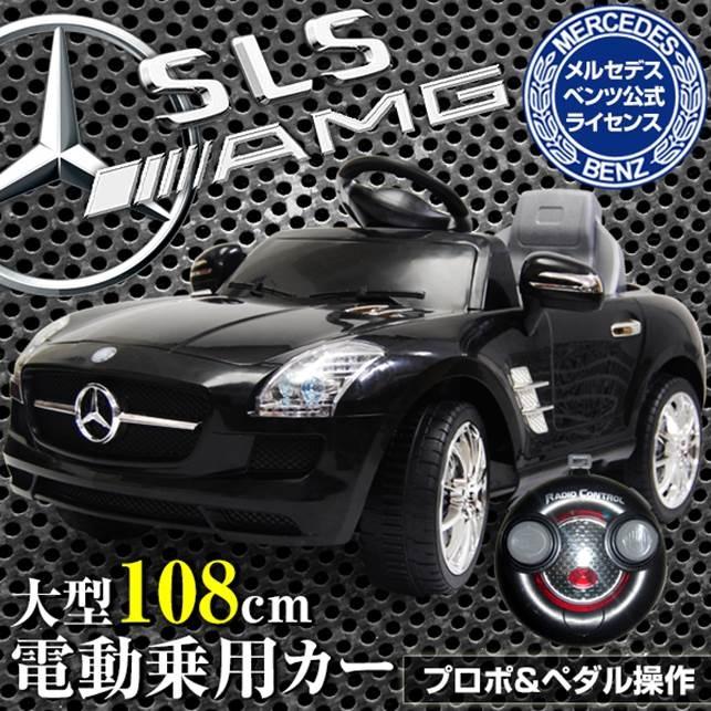 【新商品】「電動乗用ベンツSLS-AMG」型番:QX7997A