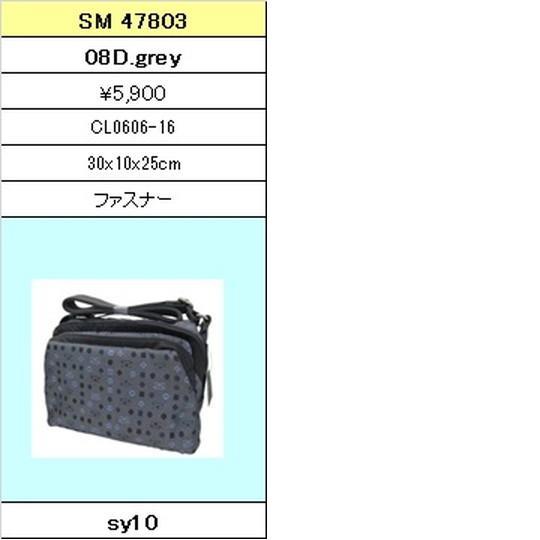 ★【卸小売り】★SAVOYサボイバッグ【SM 47803 08D.grey】