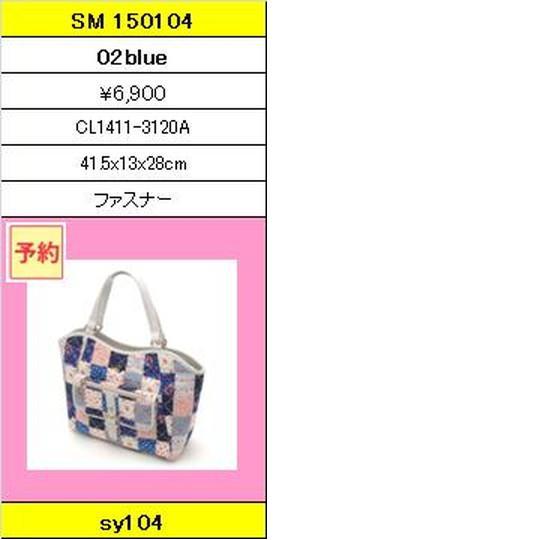 ★【卸小売り】★SAVOYサボイバッグ【SM 150104 02blue】