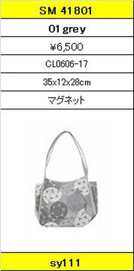 ★【卸小売り】★SAVOYサボイバッグ【SM 41801 01grey】
