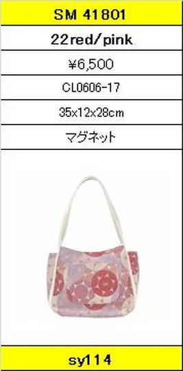 ★【卸小売り】★SAVOYサボイバッグ【SM 41801 22red/pink】