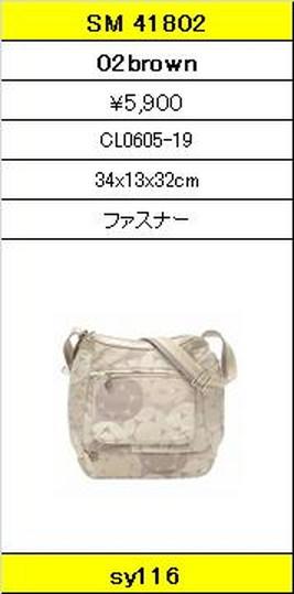 ★【卸小売り】★SAVOYサボイバッグ【SM 41802 02brown】
