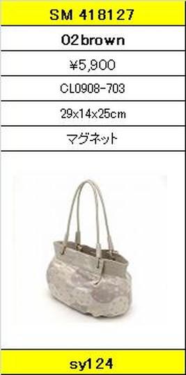 ★【卸小売り】★SAVOYサボイバッグ【SM 418127 02brown】