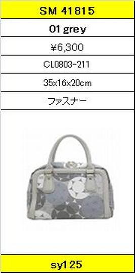 ★【卸小売り】★SAVOYサボイバッグ【SM 41815 01grey】