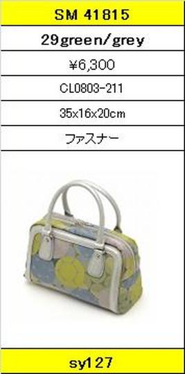 ★【卸小売り】★SAVOYサボイバッグ【SM 41815 29green/grey】