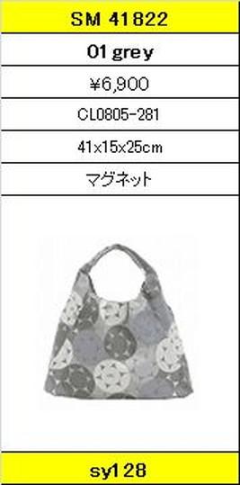 ★【卸小売り】★SAVOYサボイバッグ【SM 41822 01grey】