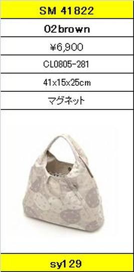 ★【卸小売り】★SAVOYサボイバッグ【SM 41822 02brown】