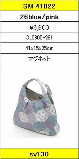 ★【卸小売り】★SAVOYサボイバッグ【SM 41822 26blue/pink】