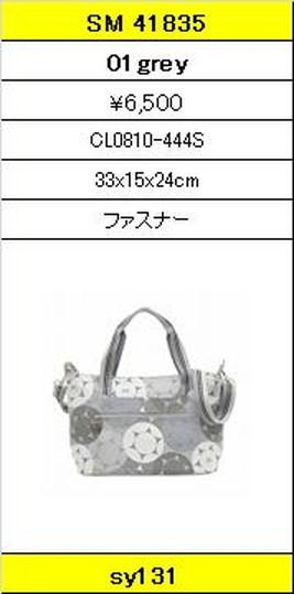 ★【卸小売り】★SAVOYサボイバッグ【SM 41835 01grey】
