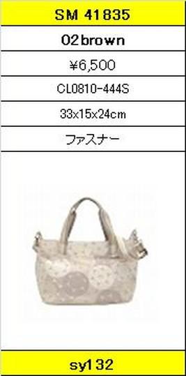 ★【卸小売り】★SAVOYサボイバッグ【SM 41835 02brown】
