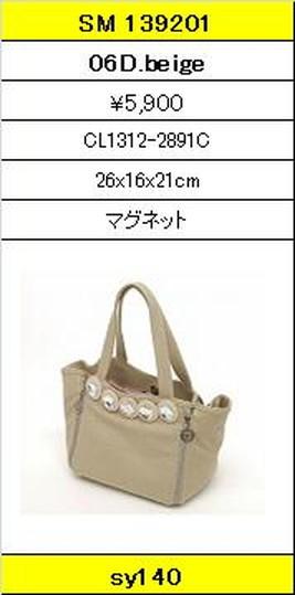 ★【卸小売り】★SAVOYサボイバッグ【SM 139201 06D.beige】