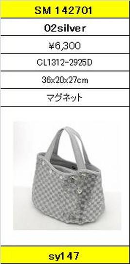 ★【卸小売り】★SAVOYサボイバッグ【SM 142701 02silver】
