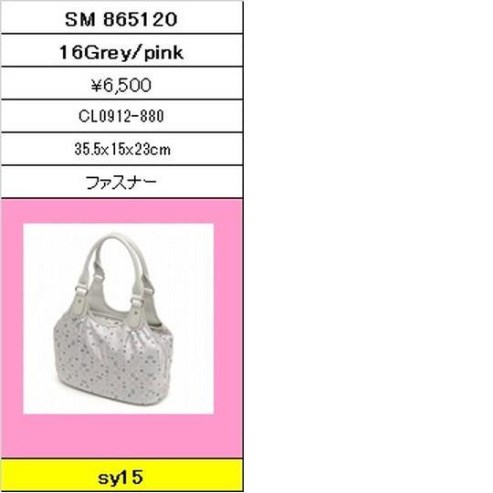 ★【卸小売り】★SAVOYサボイバッグ【SM 865120 16Grey/pink】