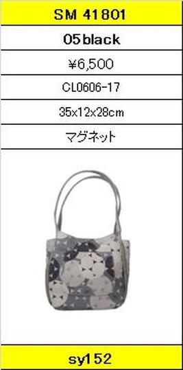 ★【卸小売り】★SAVOYサボイバッグ【SM 41801 05black】