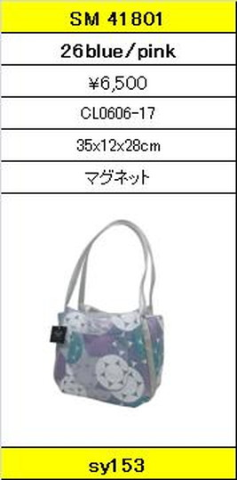 ★【卸小売り】★SAVOYサボイバッグ【SM 41801 26blue/pink】