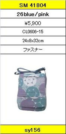 ★【卸小売り】★SAVOYサボイバッグ【SM 41804 26blue/pink】