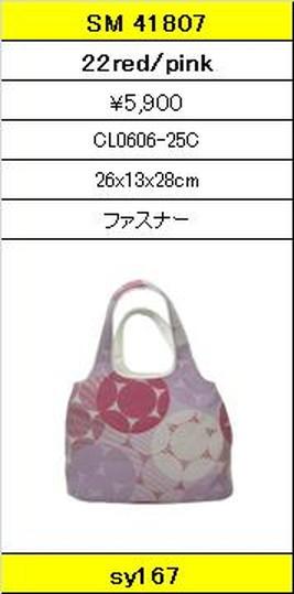★【卸小売り】★SAVOYサボイバッグ【SM 41807 22red/pink】