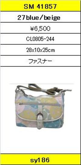 ★【卸小売り】★SAVOYサボイバッグ【SM 41857 27blue/beige 】