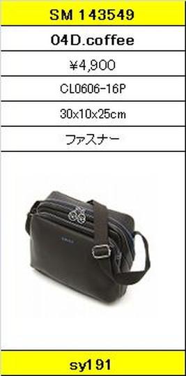 ★【卸小売り】★SAVOYサボイバッグ【SM 143549 04D.coffee】
