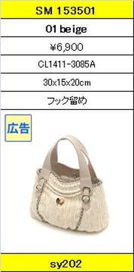 ★【卸小売り】★SAVOYサボイバッグ【SM 153501 01beige】