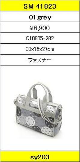 ★【卸小売り】★SAVOYサボイバッグ【SM 41823 01grey】
