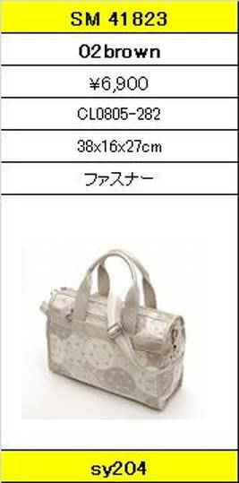★【卸小売り】★SAVOYサボイバッグ【SM 41823 02brown】