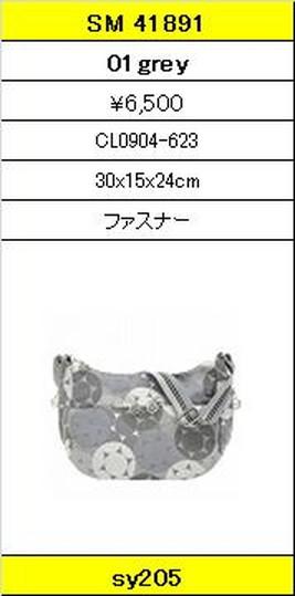 ★【卸小売り】★SAVOYサボイバッグ【SM 41891 01grey】