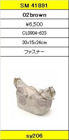 ★【卸小売り】★SAVOYサボイバッグ【SM 41891 02brown】