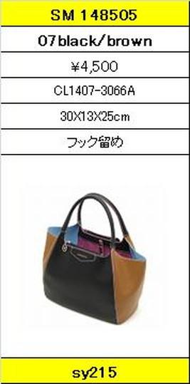 ★【卸小売り】★SAVOYサボイバッグ【SM 148505 07black/brown】