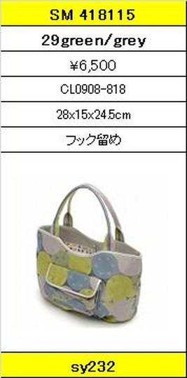 ★【卸小売り】★SAVOYサボイバッグ【SM 418115 29green/grey】