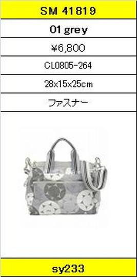 ★【卸小売り】★SAVOYサボイバッグ【SM 41819 01grey】