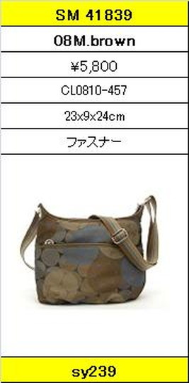 ★【卸小売り】★SAVOYサボイバッグ【SM 41839 08M.brown】