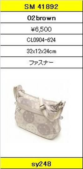 ★【卸小売り】★SAVOYサボイバッグ【SM 41892 02brown】