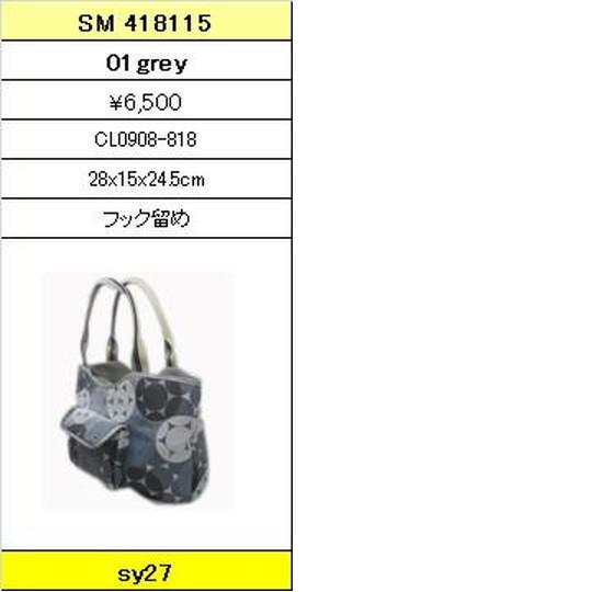★【卸小売り】★SAVOYサボイバッグ【SM 418115 01grey】